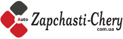 Запорожье магазин Zapchasti-chery.com.ua